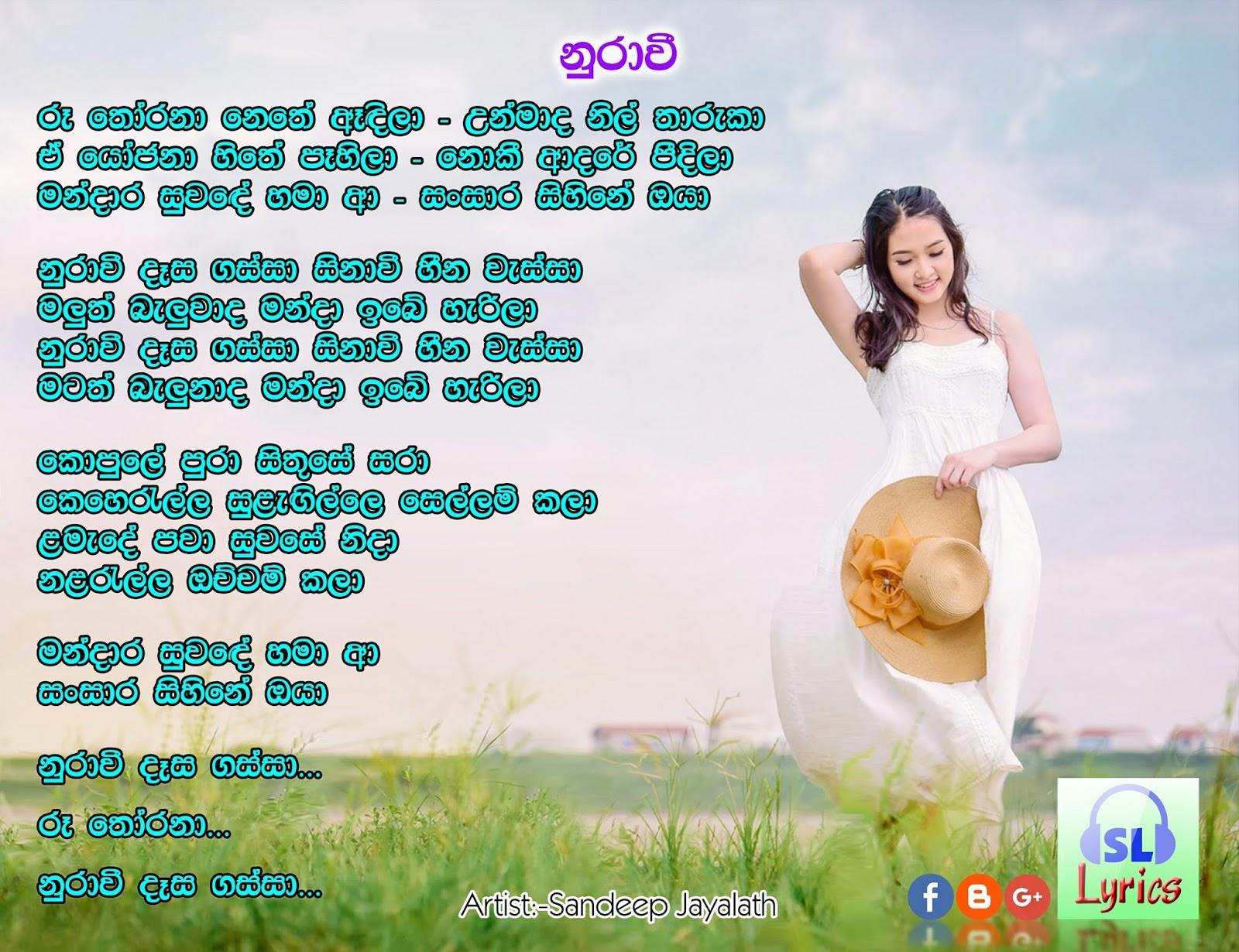 Sinhala Wedding Song