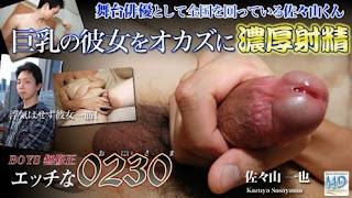 [h0230] ona0525 (佐々山 一也)