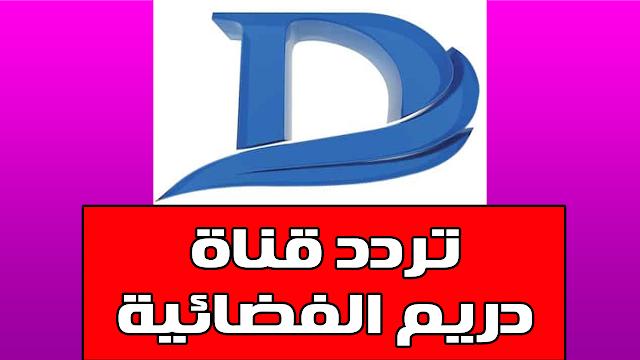 تردد قناة دريم على القمر الصناعي المصري النايل سات