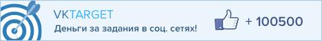 http://vktarget.ru/?ref=1388499