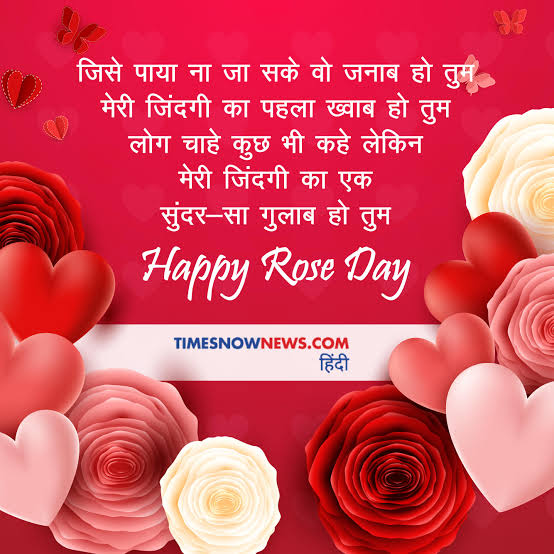Rose DAy shayri in hindi