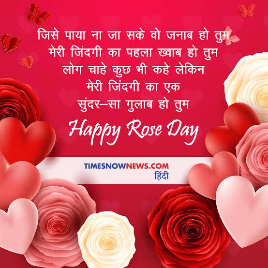 Rose DAy shayri in hindi