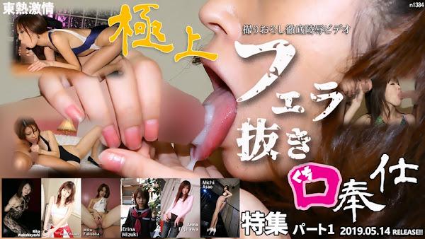 Tokyo Hot n1384