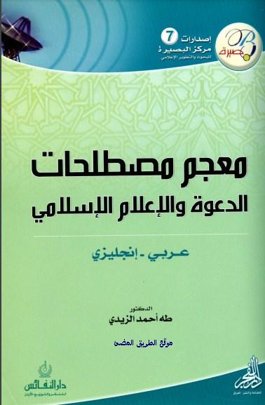 معجم مصطلحات الدعوة والإعلام الإسلامي عربي إنجليزي,pdf للدكتور طه أحمد الزيدي