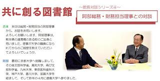 http://www.lib.tokushima-u.ac.jp/m-mag/files/139/taidan04.pdf