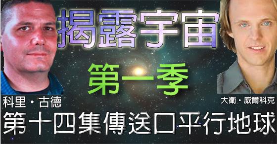 揭露宇宙 (Discover Cosmic Disclosure):第一季第十四集—傳送口:平行地球
