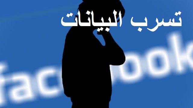 كيفية التحقق من بيانات الفيسبوك لديك هل