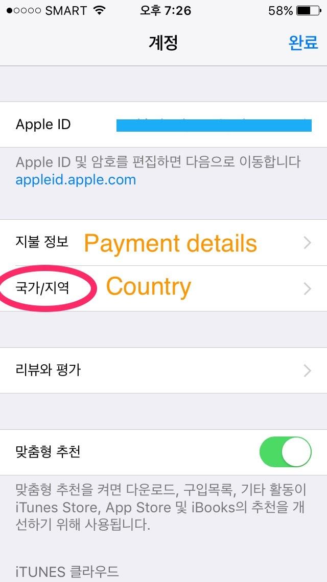 Dear BTS,: [Tutorial] How to Download Soribada App in IOS