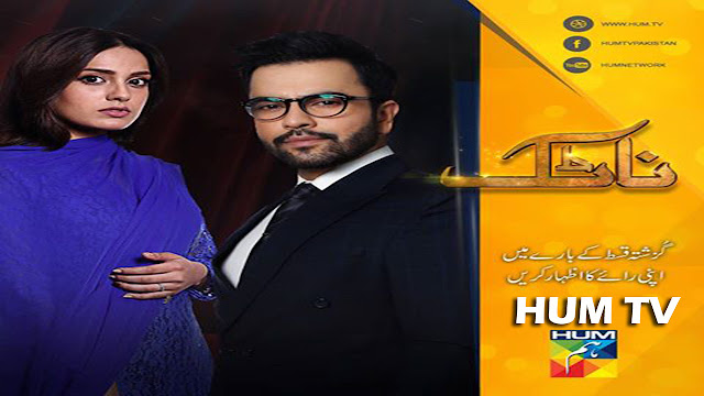 Natak Title Song Lyrics Hum TV