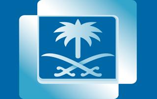 قناة السعودية الاخبارية