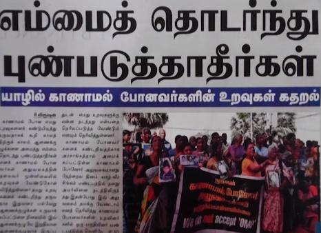 News paper in Sri Lanka : 15-07-2018