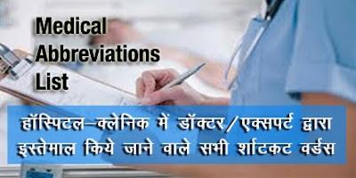 MEDICAL- SHORTCUT- KEYS, मेडिकल-सांइस-संक्षिप्त-शब्द ,Medical-Science-Shortcut- Words, medical  Abbreviations-list- hindi , list-doctors-hand-writing, medical- shortcut-words-list
