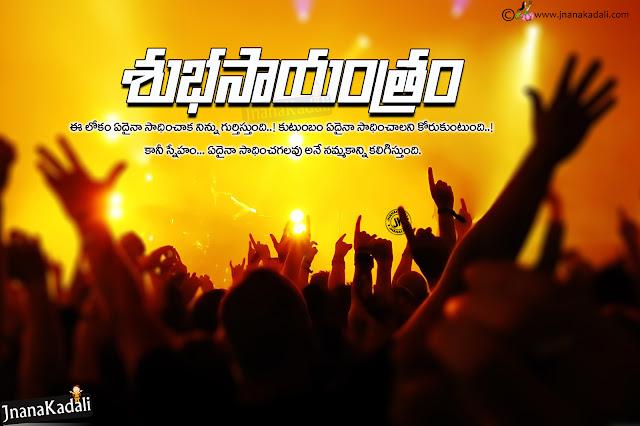 quotes on life in Telugu, Good evening Quotes, Best Good Evening Telugu Quotes