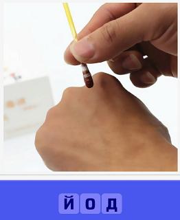 мазать ранку на руке йодом, который находится на ватной палочке