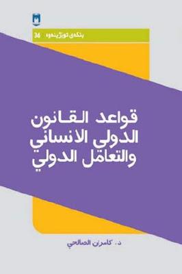 تحميل كتاب قواعد القانون الدولي الإنساني