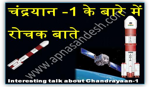चंद्रयान -1 के बारे में रोचक बाते - Interesting talk about Chandrayaan-1