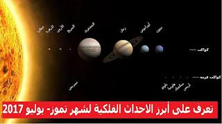 تعرف على أبرز الاحداث الفلكية لشهر تموز- يوليو 2017