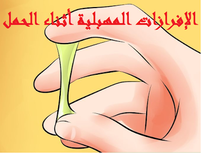 الإفرازات المهبلية أثناء الحمل