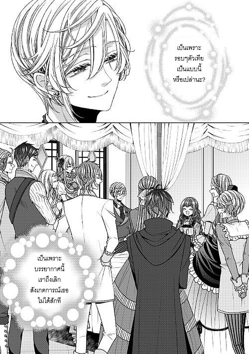 อ่านการ์ตูน Jishou Akuyaku Reijou na Konyakusha no Kansatsu Kiroku ตอนที่ 14 หน้าที่ 35