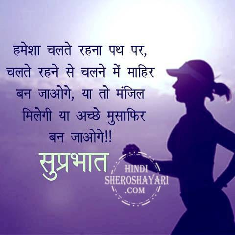 Inspirational Good Morning Quotes in Hindi