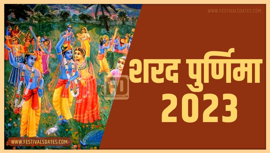 2023 शरद पूर्णिमा तारीख व समय भारतीय समय अनुसार