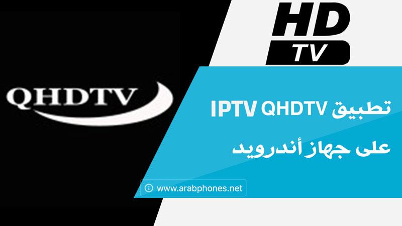 تحميل تطبيق qhdtv iptv للاندرويد