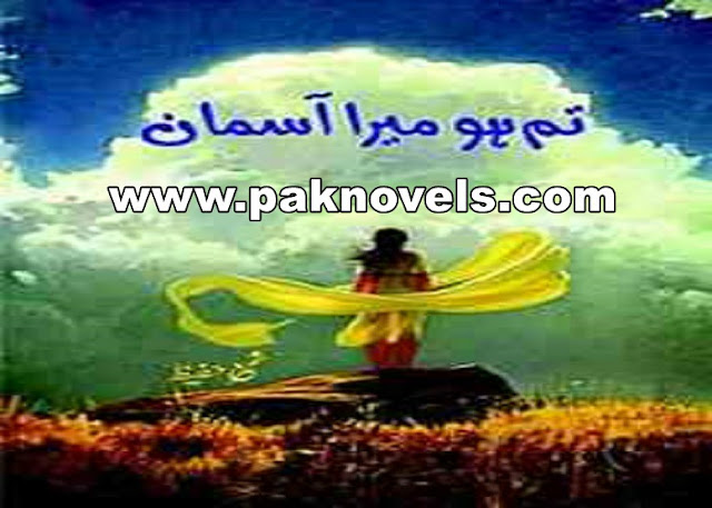 Tum Ho Mera Asman By Shama Hafeez
