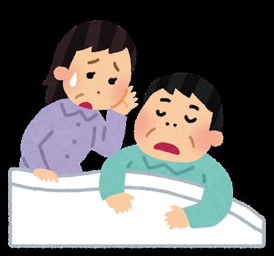睡眠時無呼吸症候群のイラスト