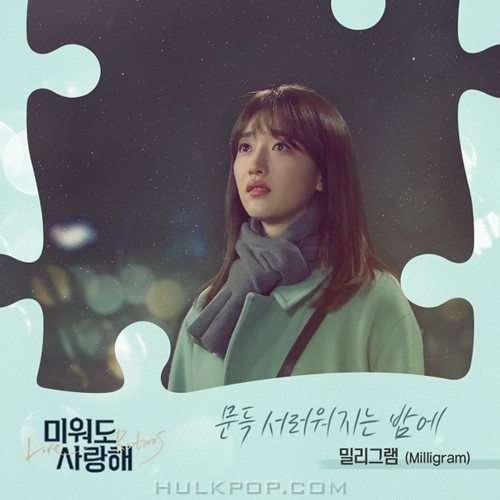 Milligram – Love Returns OST Part.17