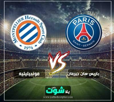 مشاهدة مباراة باريس سان جيرمان ومونبلييه بث مباشر اليوم 30-4-2019 في الدوري الفرنسي