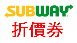 【Subway】1月份優惠券/折價券/coupon