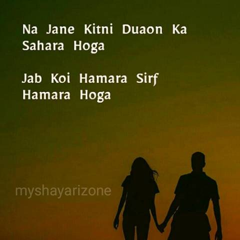 Dua Shayari Love SMS Image in Hindi
