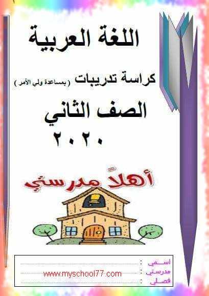 كراسة تدريبات منهج اللغة العربية للصف الثانى الابتدائى ترم أول 2020