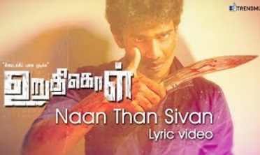 Naan Than Sivan – Lyric Video   Uruthikol   Kishore, Megana   Ayyanar