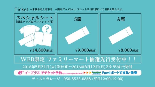 Hatsune Miku Symphony tickets
