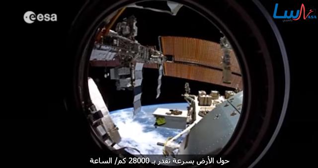 رحلة إلي وكالة الفضاء الاوربية  الجزء الثالث