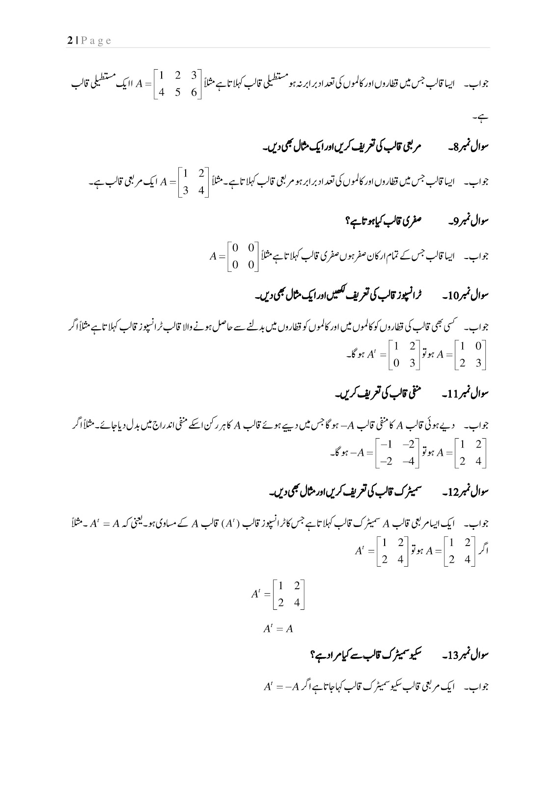 9th Class Math Definitions Notes for Urdu Medium in PDF Format