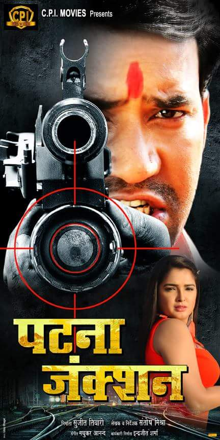 Dinesh Lal Yadav, Amrapali Dubey 2019-2020 New Upcoming bhojpuri movie 'Patna Junction' shooting, photo, song name, poster, Trailer, actress