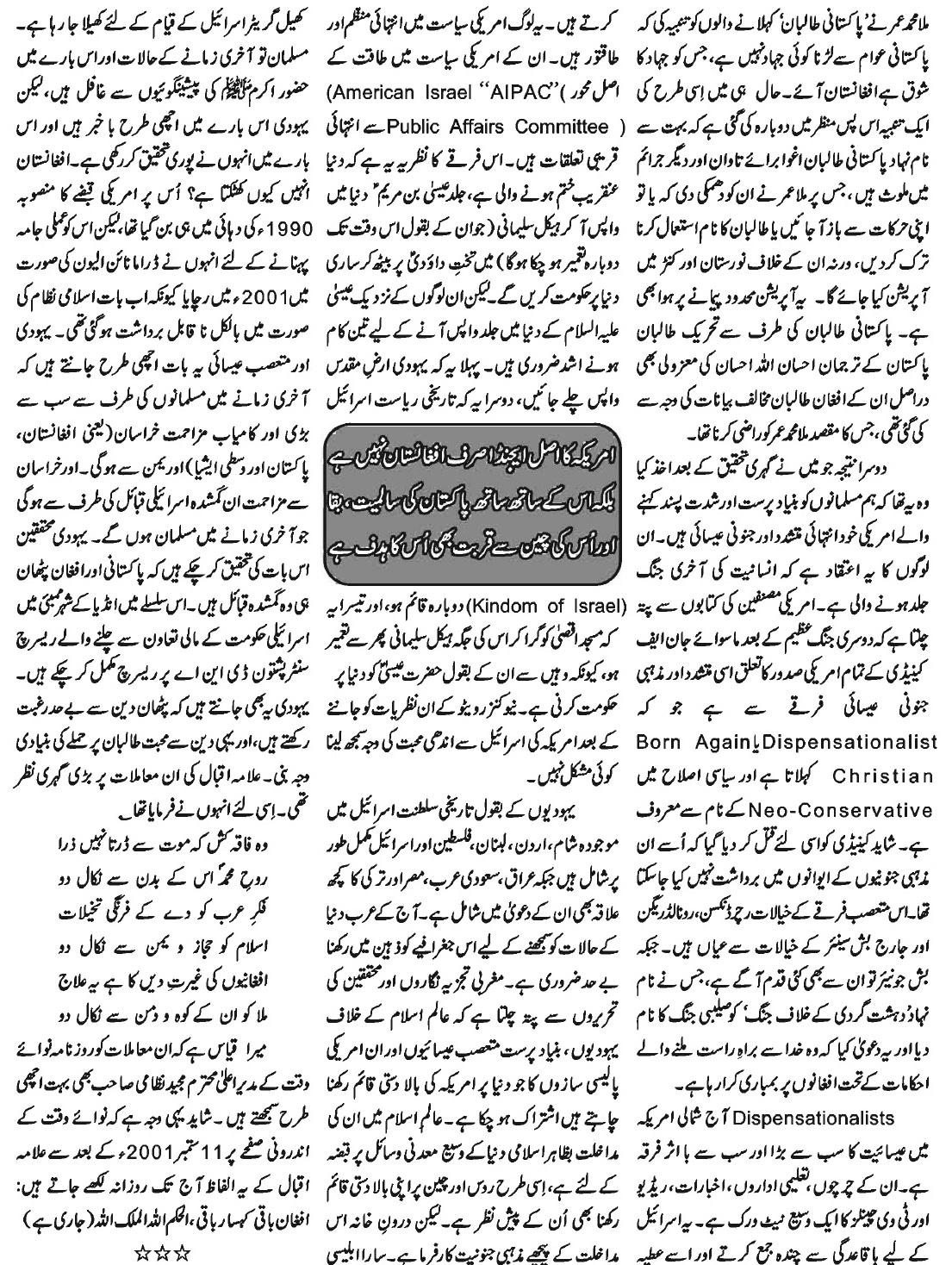 First World War History In Urdu Pdf