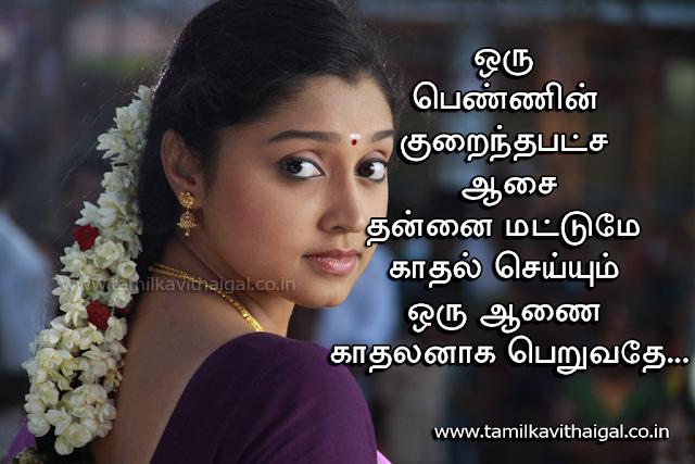 tamil kavithai love kavithai pengal kavithai tamil