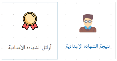 رابط مباشر لنتيجة الاعداديه بمحافظة القاهره 2017 الترم الثانى / اخر العام برقم الجلوس