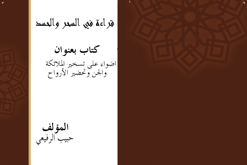 c616569af من مدونات الفقه الاسلامي أضواء على تسخير الملائكة والجن وتحضير الأرواح
