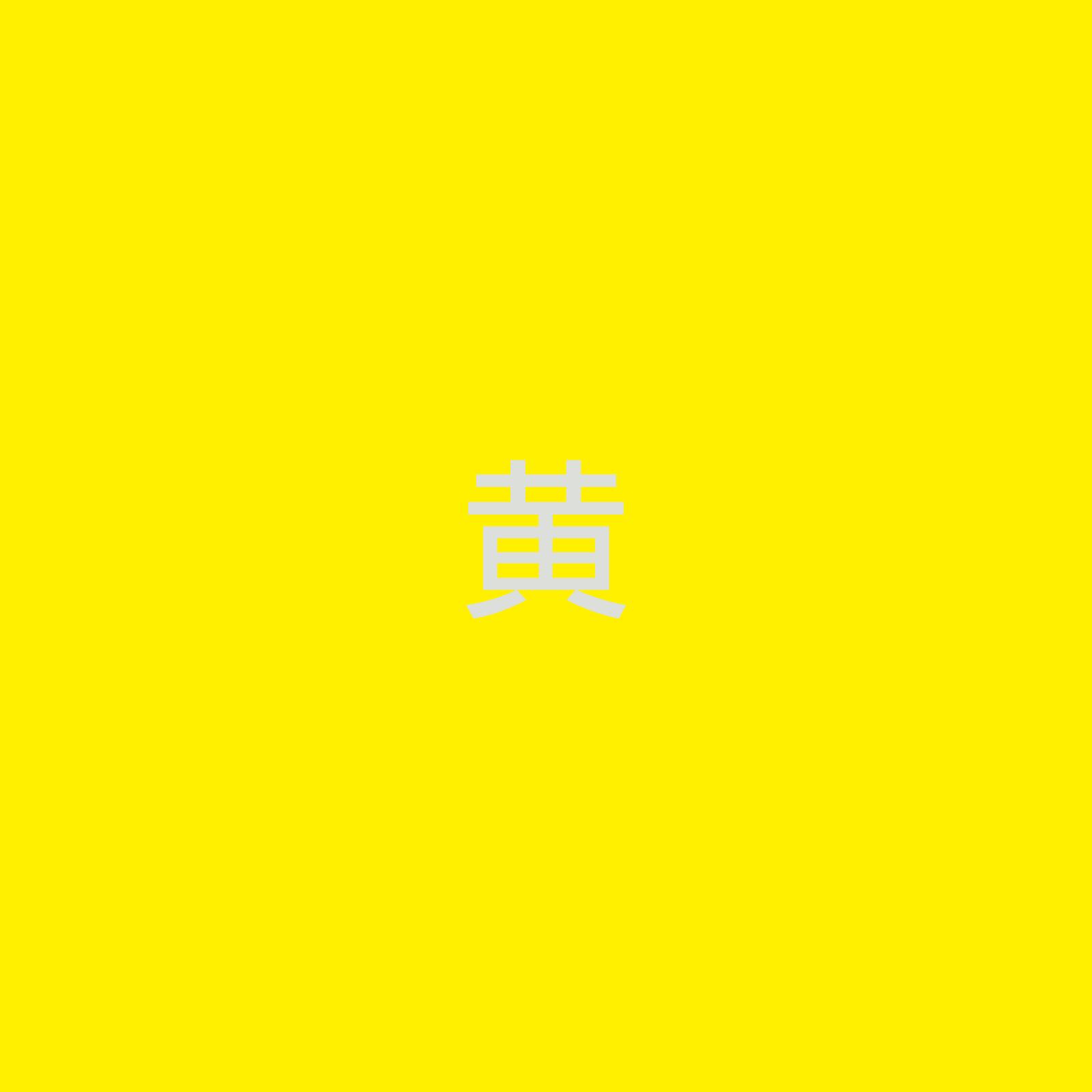 黄の正方形