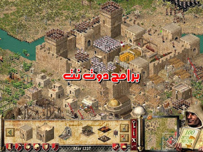 لعبه Stronghold Crusader