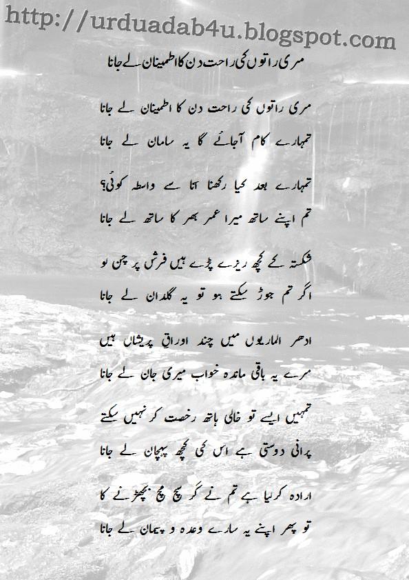 urdu adab  meri raatuun ki rahat din ka itminaan le jana an urdu ghazal by aitbar sajid