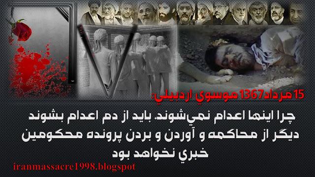 اعتراف آخوند موسوی اردبیلی به قتل عام زندانیان سیاسی  در روز ۱۵مرداد۱۳۶۷