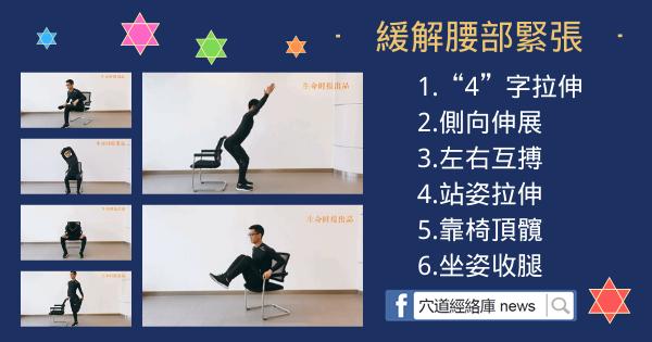 只需練一套操,18個動作拯救你的肩頸、腰、腿(放鬆身體)