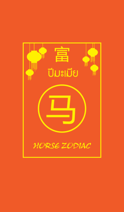 horse zodiac