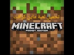 تحميل لعبة ماين كرافت الاصلية مجانا 2018 واخر اصدار  Minecraft Pocket Edition 1.2.6.2