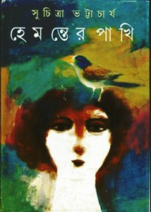 Hemanter Pakhi by Suchitra Bhattacharya ebook